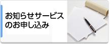 メールマガジンの新規購読